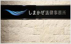名古屋の交通事故専門の弁護士からのごあいさつ